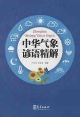 中華気象諺語精解