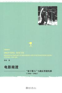 電影南渡:南下影人与戦後香港電影1946-1966