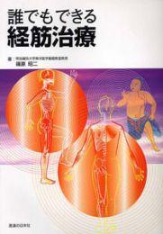 【和書】誰でもできる経筋治療