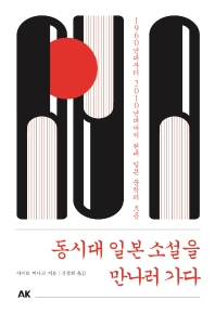 日本の同時代小説(韓国本)