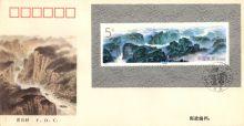 【切手】1994-18TM 初日カバ-長江三峡(小型シ-ト)(ワケあり)