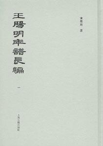 王陽明年譜長編  全4冊