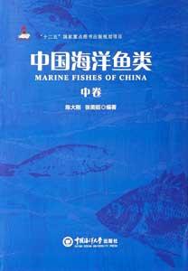 中国海洋魚類  全3冊