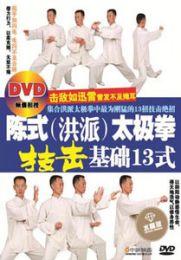 陳式(洪派)太極拳技撃基礎13式DVD