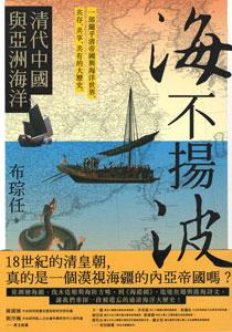 海不揚波:清代中国与亜洲海洋