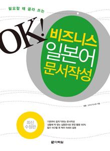 必要な時選んで使うOKビジネス日本語文書作成(韓国本)