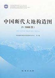 中国大地構造図(1:1000万)