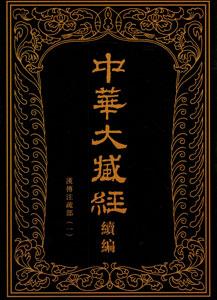 中華大蔵経(漢文部分)·続編:漢伝注疏部(1)全12冊