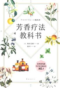 芳香療法教科書(アロマテラピーの教科書)