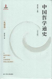 中国哲学通史·先秦巻