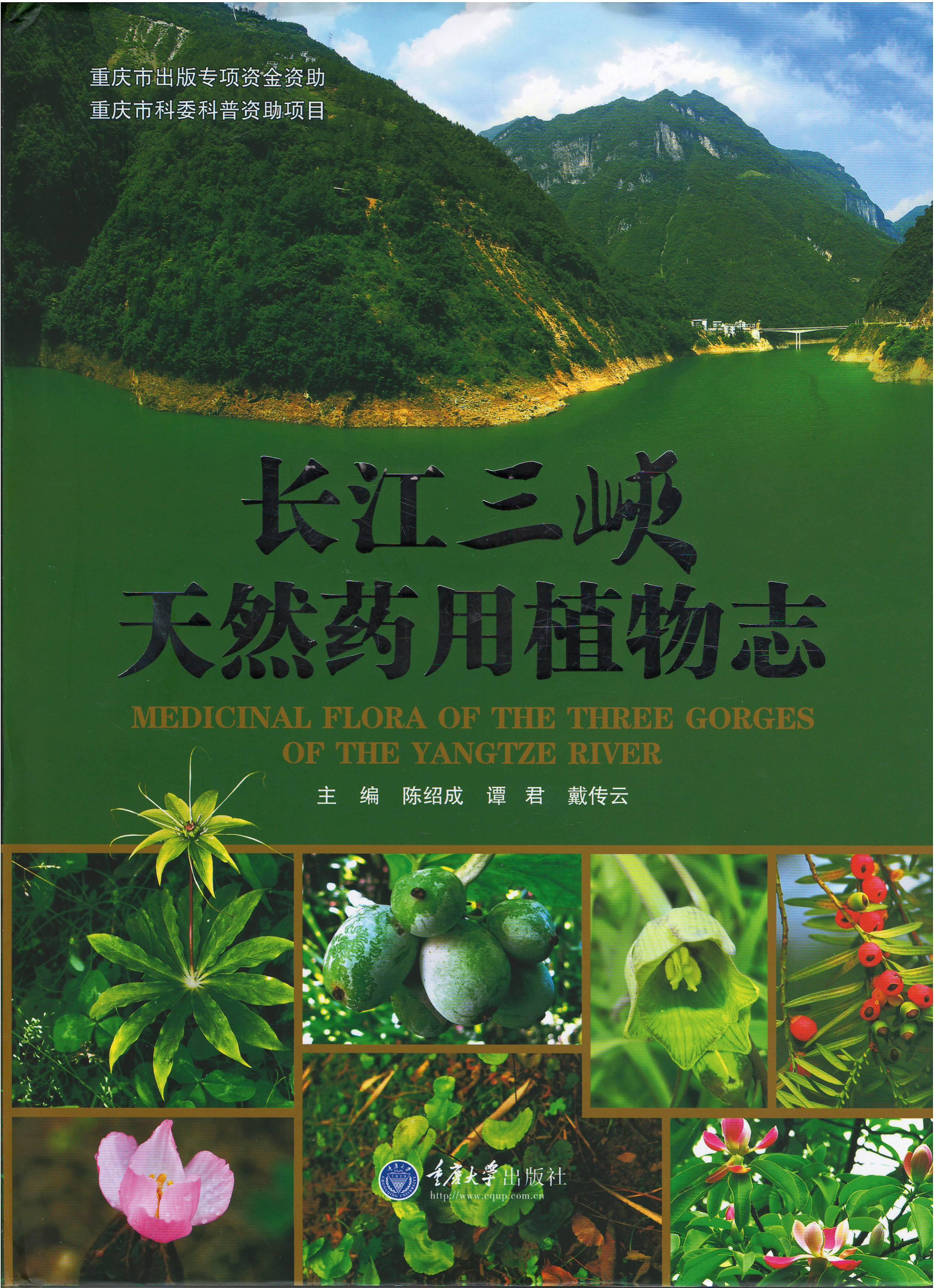 長江三峡天然薬用植物誌