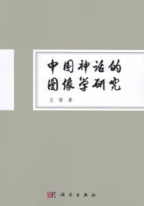 中国神話的図像学研究