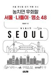 逃すと後悔するソウル・お出かけ・名所48(韓国本)