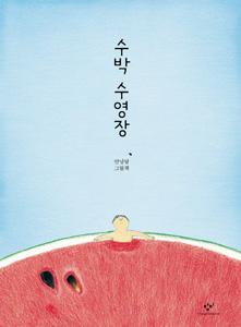 すいかプール(韓国本)