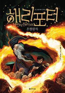 ハリーポッターと謎のプリンス 全4巻(改訂版)(韓国本)