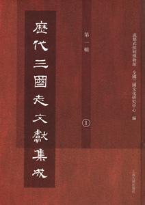 歴代三国志文献集成  第1輯全12冊