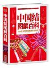 中国結図解百科