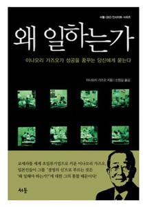 働き方(韓国本)