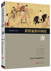 看得見的中国史  全14冊