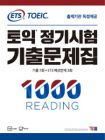 ETS TOEIC定期試験既出問題集1000 READING(韓国本)