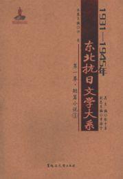 1931-1945年東北抗日文学大系 第1巻短篇小説巻  全3冊