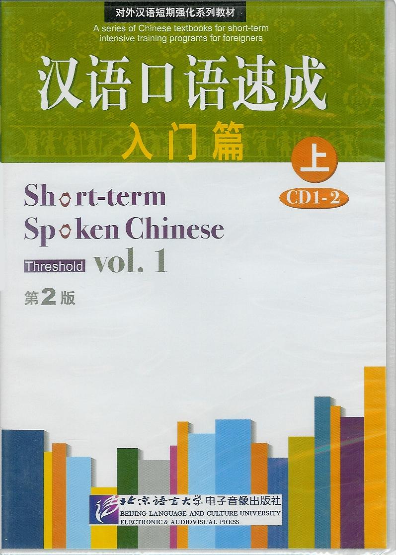 漢語口語速成·入門篇(第2版)上冊  CD2碟