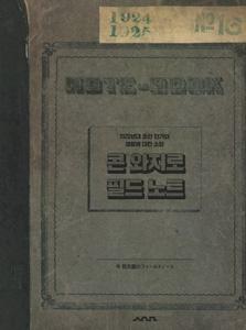 今和次郎のフィールドノート 1920年代朝鮮民家と生活の素描(韓国本)