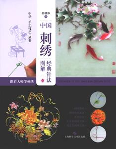 中国刺繍経典針法図解:跟着大師学刺繍