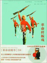 革命様板戯:1960年代的紅色歌劇