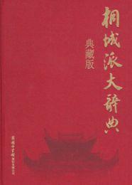 桐城派大辞典(典蔵版)