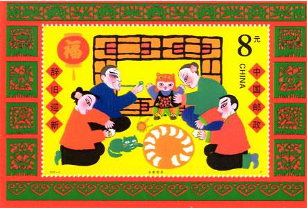 【切手】2000-2M 春節(小型シ-ト)