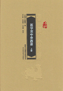 医学衷中参西録(第3版)上下冊