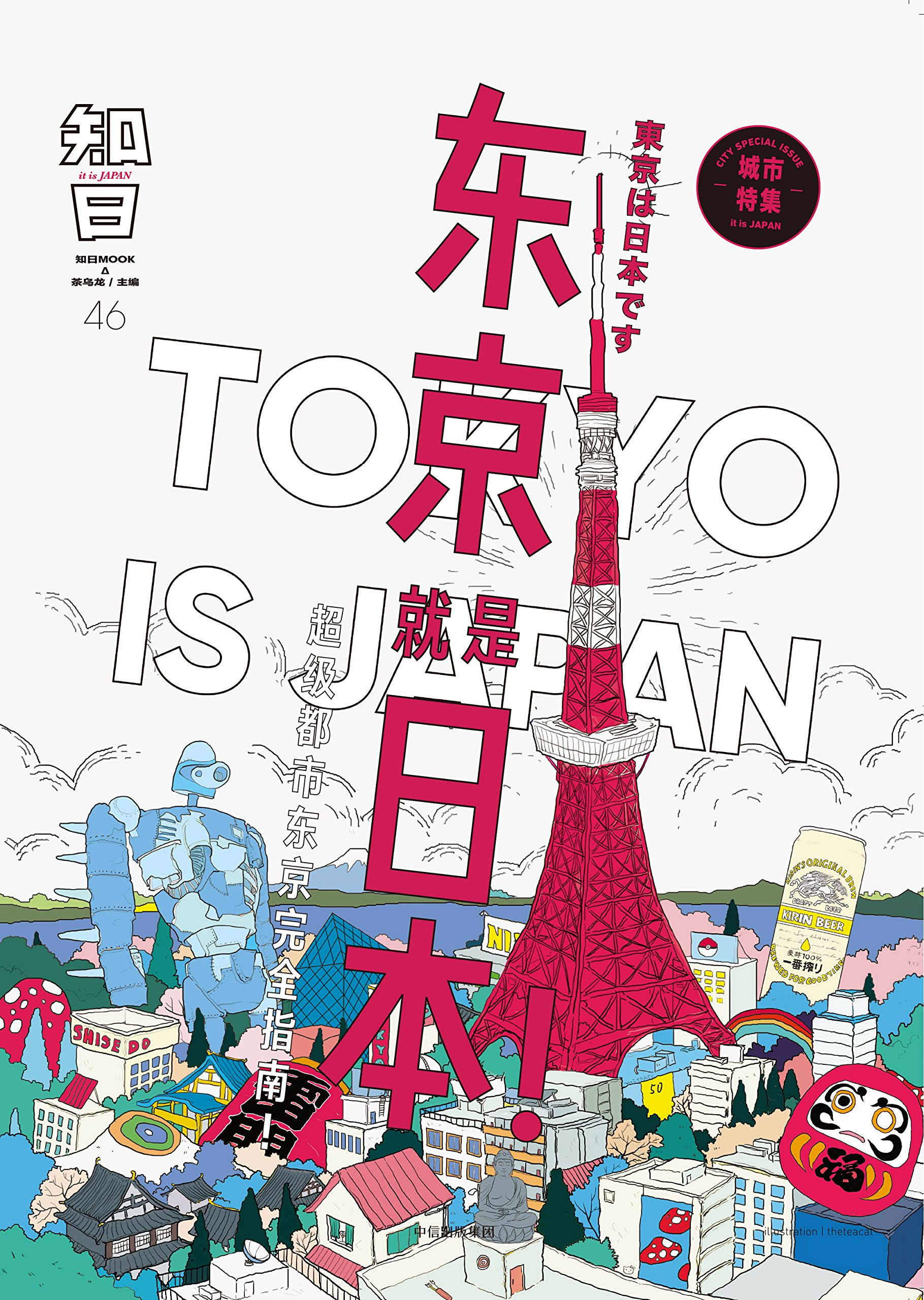 知日  第46期  東京就是日本