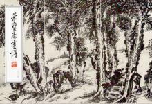 栄宝斎画譜(219)尤無曲絵松樹部分