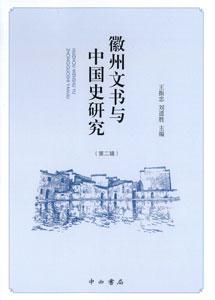徽州文書与中国史研究  第2輯