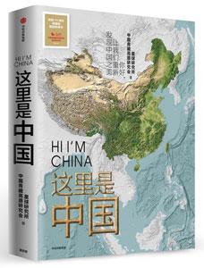 這里是中国