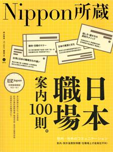 日本職場案内100則(附MP3)(繁日対照)