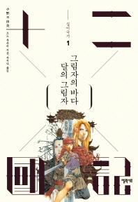 十二国記1 月の影 影の海(韓国本)