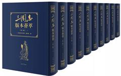 三国志版本薈萃  第2輯全10冊