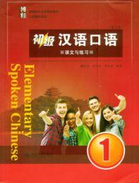 初級漢語口語(1)(課文与練習+詞語表課文翻訳与練習参考答案)(第3版)
