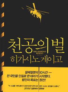 天空の蜂(韓国本)