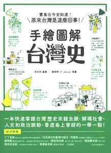手絵図解 台湾史