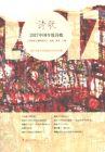 中国年度詩歌(2017)