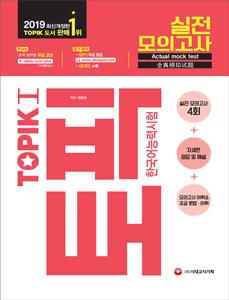 韓国語能力試験TOPIK(トピック)1実践模擬試験2019(韓国本)