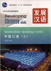 発展漢語-中級口語2(第2版)(附MP3)