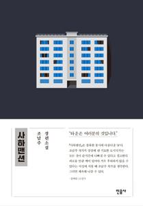 サハマンション(韓国本)