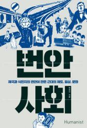翻案社会 帝国と植民地の翻案が作った近代の制度日常文化(韓国本)