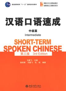 漢語口語速成·中級篇(第3版)