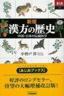 【和書】新版漢方の歴史-中国・日本の伝統医学