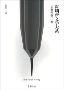 深圳新文学大系-非虚構写作巻